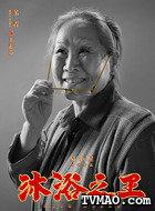 奶奶(苇青饰演)