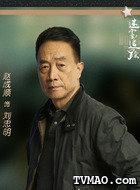 刘思明(赵成顺饰演)