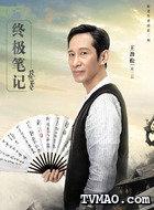 吴二白(王劲松饰演)
