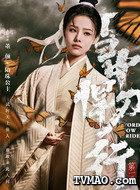 隋珠公主(董颜饰演)