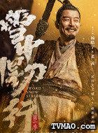 黄阵图(杨皓宇饰演)