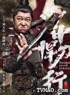 褚禄山(刘天佐饰演)