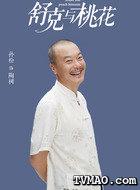 陶树(孙松饰演)
