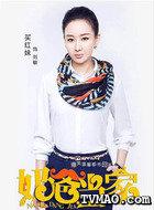 刘敏(买红妹饰演)