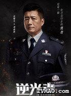 刘焱波(高曙光饰演)