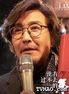 王自亮(吴刚饰演)