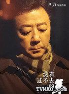 王自建(郭涛饰演)