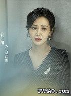 刘红丽(晨阳饰演)