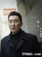 李明峰(郝平饰演)
