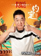 陈长海(董勇饰演)