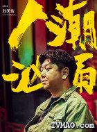 群头麻明(刘天佐饰演)