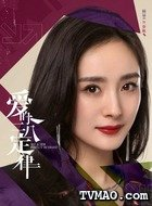 秦施(杨幂饰演)