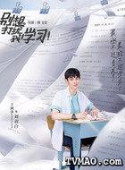 刘羽白(王润泽饰演)