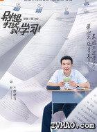 曾建飞(赵轩饰演)