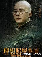 李达(平安饰演)