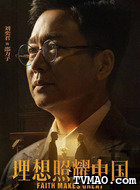 邵力子(刘奕君饰演)