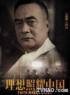 法官(王建新饰演)