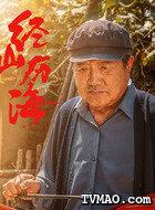 刘贤达(秦焰饰演)
