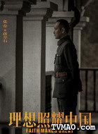 蒋介石(张垒饰演)