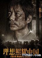 老万(杨皓宇饰演)