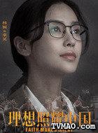 童英(Angelababy饰演)