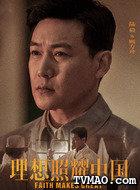 顾方舟(陆毅饰演)