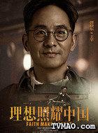 王莘(郭晓东饰演)