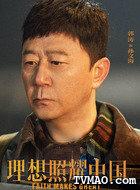 孙文海(郭涛饰演)