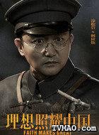 何应钦(涂松岩饰演)