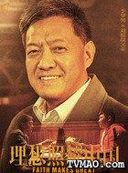 刘磊磊父亲(李梦男饰演)