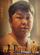 教练(刘天佐饰演)