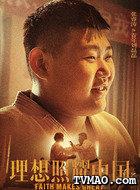 青年刘磊磊(张睿涛饰演)