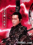 吕布(古天乐饰演)