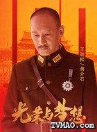 蒋介石(王劲松饰演)