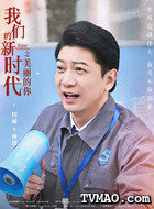 林进(田雨饰演)