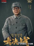 刘伯承(刘之冰饰演)