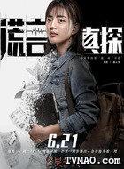 秦心怡(王薇饰演)