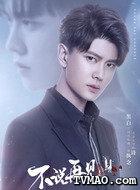 刘远文/穆青(任嘉伦饰演)