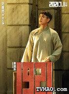 刘仁静(刘昊然饰演)