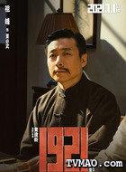 董必武(祖峰饰演)