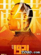 黄金荣(倪大红饰演)