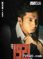 张国焘(韩东君饰演)