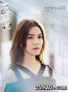 刘青青(李宜儒饰演)
