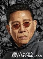 丁云峰(宗平饰演)