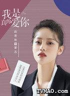 蒙芯(赵思玫饰演)