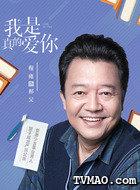 郝父(程雍饰演)