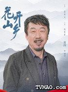 刘会(葛四饰演)