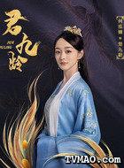 楚九龄(何泓姗饰演)