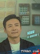 赵晓冬(祖峰饰演)
