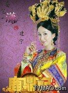 建宁公主(娄艺潇饰演)